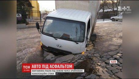 В спальном районе Львова под асфальт провалилась грузовик