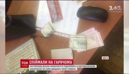 Задержали заместительницу декана Одесского университета имени Мечникова по подозрению во взяточничестве