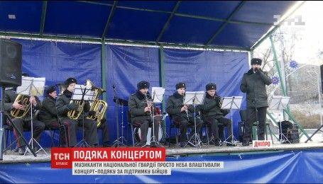 Нацгвардія влаштувала святковий концерт дніпрянам за підтримку бійців на фронті