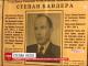 Степану Бандері виповнюється 108 років з дня народження