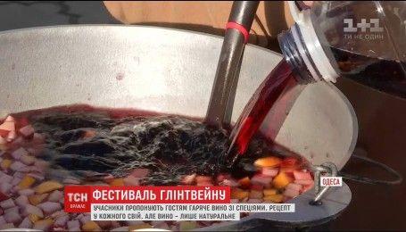 В Одесі триває фестиваль глінтвейну