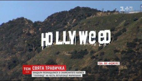 Вандалы поиздевались со знаменитого знака Голливуда