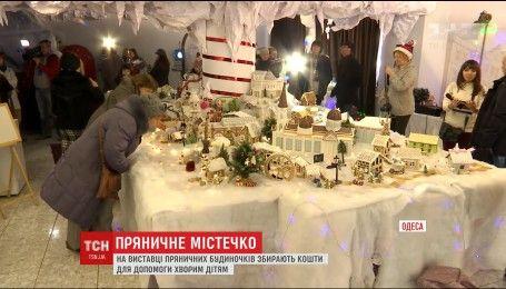 В Одессе открылась выставка пряничных домиков