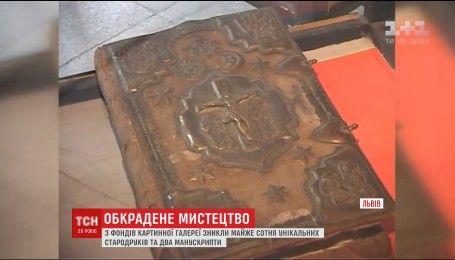 Из Львовской картинной галереи похитили почти сотню уникальных старинных книг