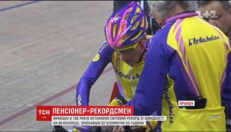 Француз Робер Маршан став найстаршим у світі велосипедистом