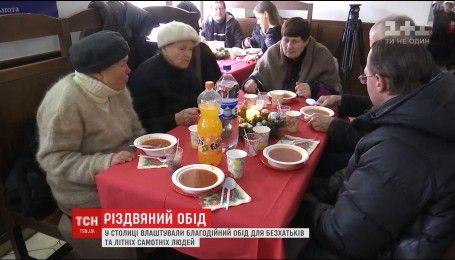 В Киеве устроили благотворительный рождественский обед для бездомных и пожилых людей