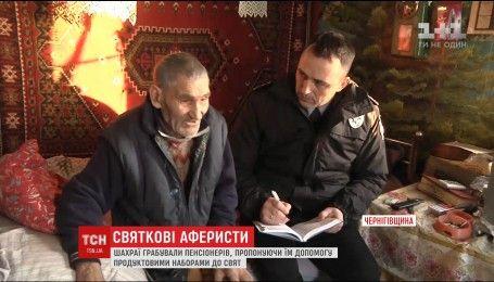 Группу псевдоблаготворителей, которые обманули десятки пенсионеров, задержали черниговские правоохранители