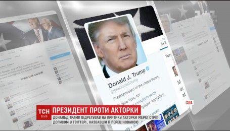 """Дональд Трамп отреагировал на обвинения, прозвучавшие на церемонии """"Золотой глобус"""""""