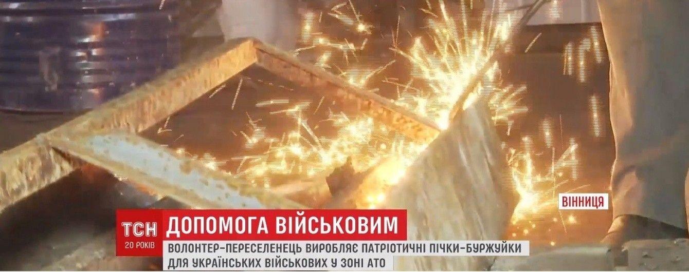 Вигадливий переселенець із Луганська виготовляє буржуйки-трансформери для воїнів АТО