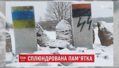 На Львовщине неизвестные взорвали памятник и разрисовали его нацистской символикой