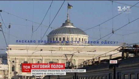 """""""Укрзализныця"""" провела совещание в Одессе, относительно снега и холода в поездах"""