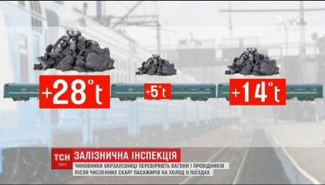 В Одессу приехали ревизоры из Укрзализныци