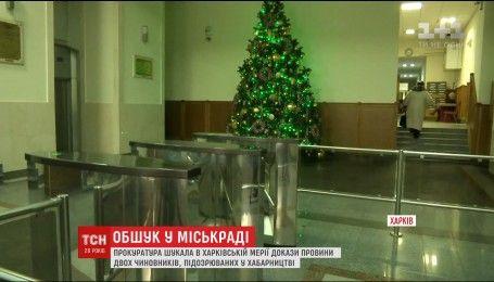 У Харківській міськраді проводяться обшуки