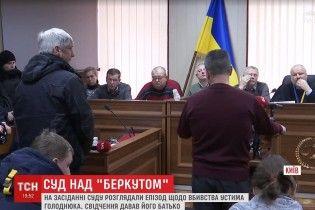 Суд над беркутівцями заслухав батька вбитого на Майдані Устима Голоднюка