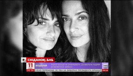 Сальма Гайек и Пенелопа Крус без макияжа