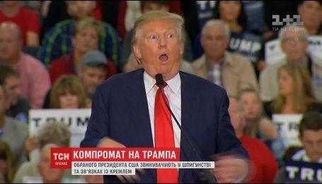 Дональда Трампа звинувачують у багаторічному шпигунстві на користь Кремля та у зв'язках із повіями