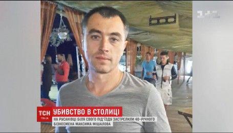 Зухвале вбивство в Києві: загинув 40-річний бізнесмен