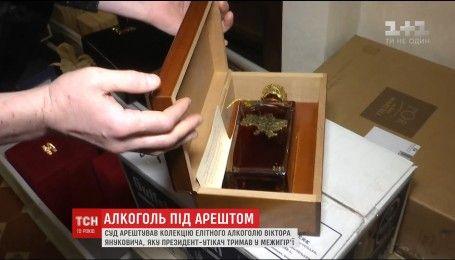 Алкоголь Януковича взяли під арешт