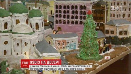 Жена американского дипломата создала киевскую улицу с имбирного печенья