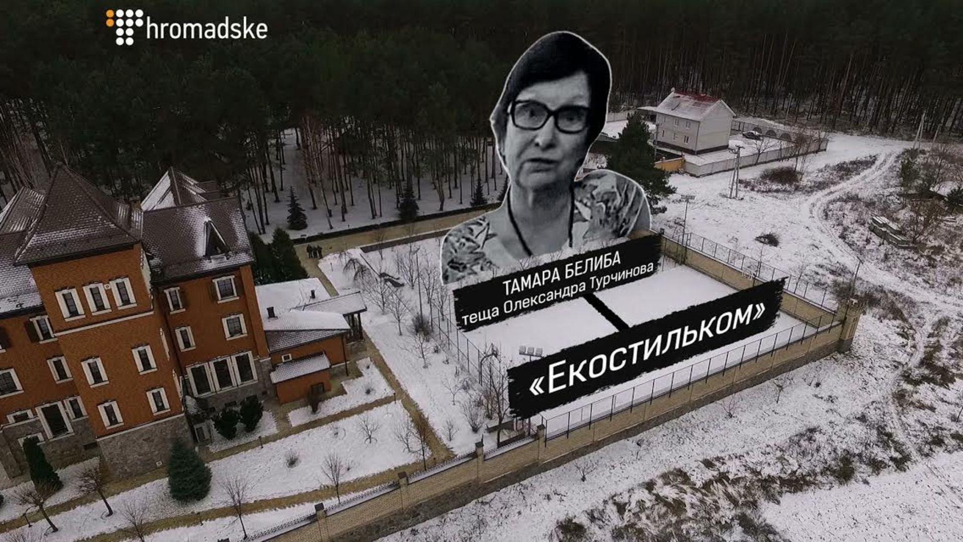 Тамара Белиба – теща Турчинова