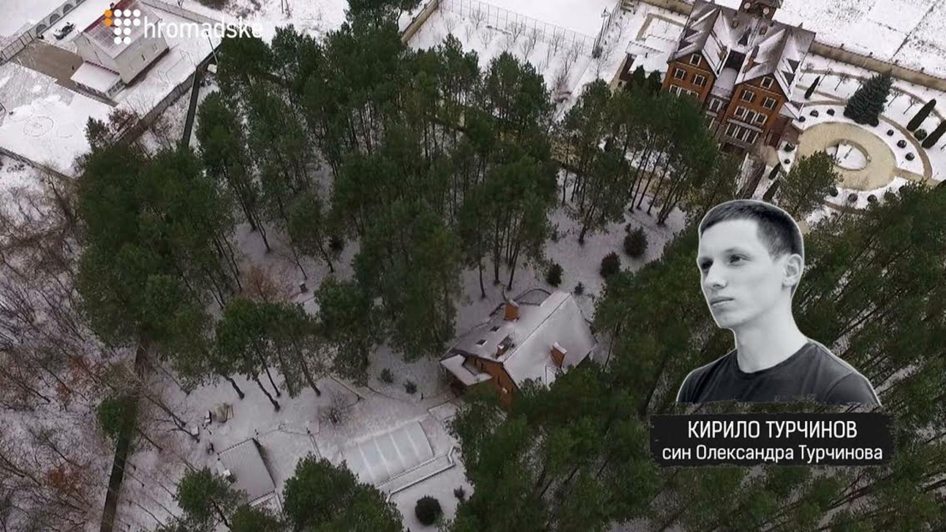 Кирило Турчинов та його маєток
