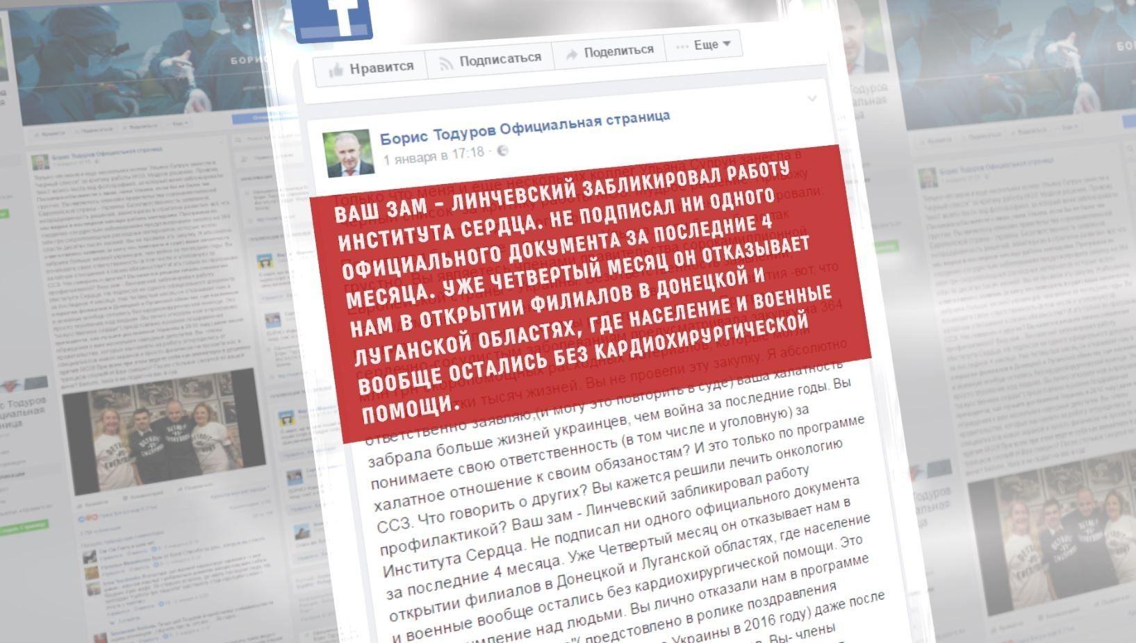 Конфлікт Тодурова та Супрун у Facebook_2
