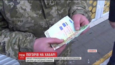 На Буковине офицер пограничного отряда погорел на взятке