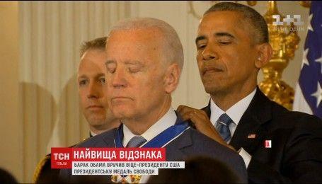 Барак Обама вручив Джо Байдену найвищу цивільну відзнаку країни