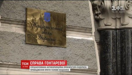 Розпочали розслідування діяльності Фонду Держмайна та Нацбанку у справі збанкрутілих банків