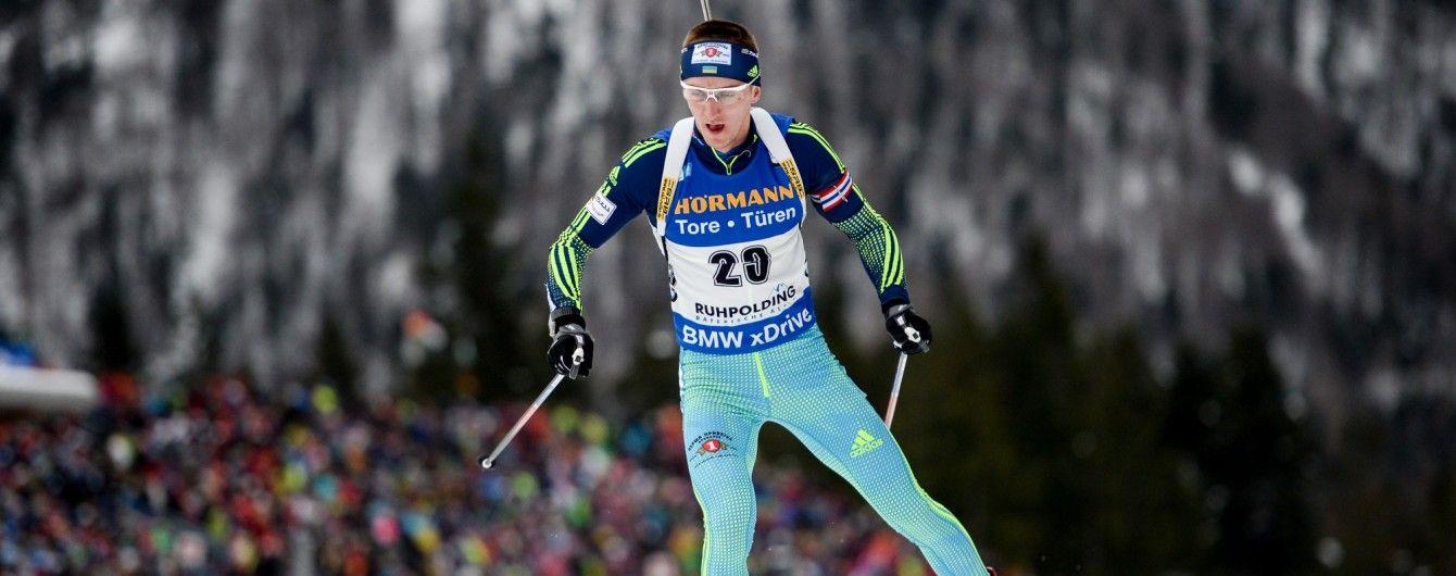 Стала відома причина відсутності капітана збірної України з біатлону у індивідуальній гонці