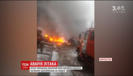 В Кыргызстане грузовой самолет упал на дачный поселок, есть погибшие
