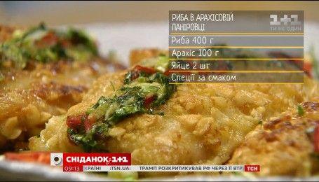 Рыба в арахисовой панировке - рецепты Сеничкина