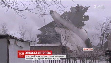 Из-за непогоды в Кыргызстане разбился грузовой самолет
