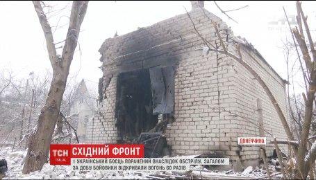 Новости с фронта: один украинский боец получил ранения