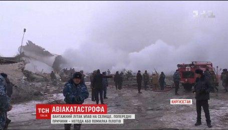 Грузовой самолет упал на дачный поселок в Кыргызстане, есть погибшие