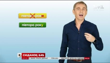 Півтора місяці чи місяця: как правильно на украинском - экспресс урок