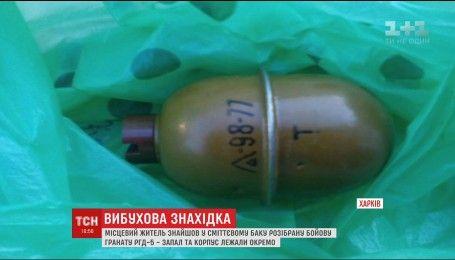 Взрывоопасный хлам: в Харькове в мусорном баке обнаружили боевую гранату