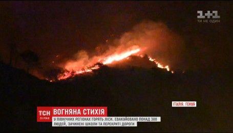 Італійське місто Генуя охопив вогонь