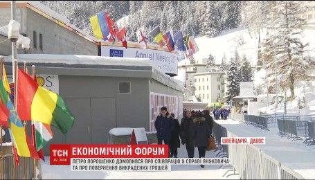 У Давосі Порошенко домовився про пришвидшення повернення активів влади Януковича