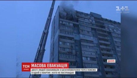 Двести человек эвакуировали из задымленной многоэтажки в Днепре