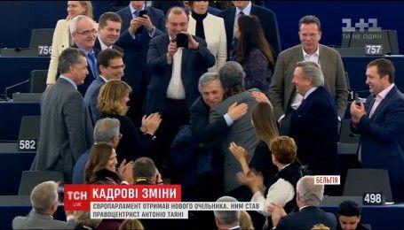 Европарламент получил нового руководителя