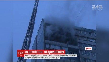 Двісті людей евакуювали із задимленої багатоповерхівки у Дніпрі