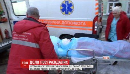 До Києва із Одеси перевозять 6-річного хлопчика та його матір, які зазнали серйозних опіків в пожежі