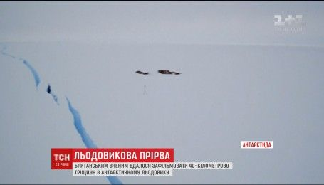 В Антарктиці британські вчені відзняли вражаюче відео гігантської тріщини на льодовику