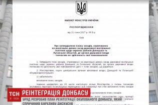 """""""Капітуляційний"""" скандал: депутати звинуватили уряд у зраді України на Донбасі"""