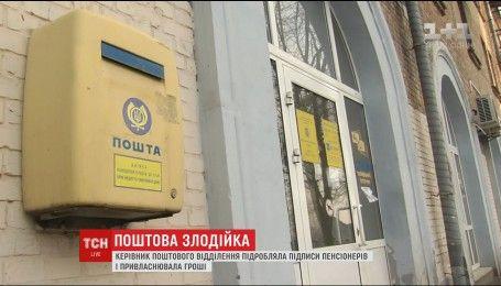 Керівниця поштового відділення Києва майже рік грабувала пенсіонерів