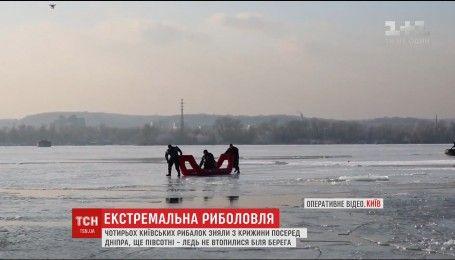 Екстремальна риболовля: чотирьох київських рибалок знімали з крижини посеред Дніпра