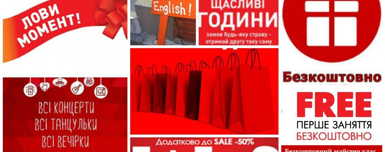 30 способов сэкономить в Киеве: простых, честных и почти честных