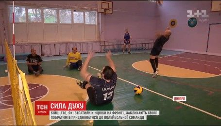 В Днепре люди, которые потеряли конечности, создают собственную волейбольную команду