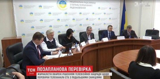 Нацрада в оточенні силовиків і нардепів продовжила ліцензії українським телеканалам